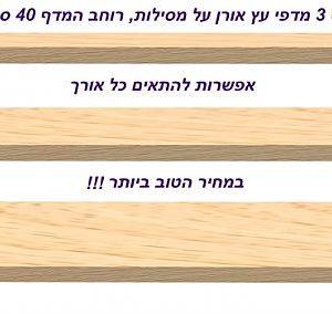 סט 3 מדפי עץ אורן